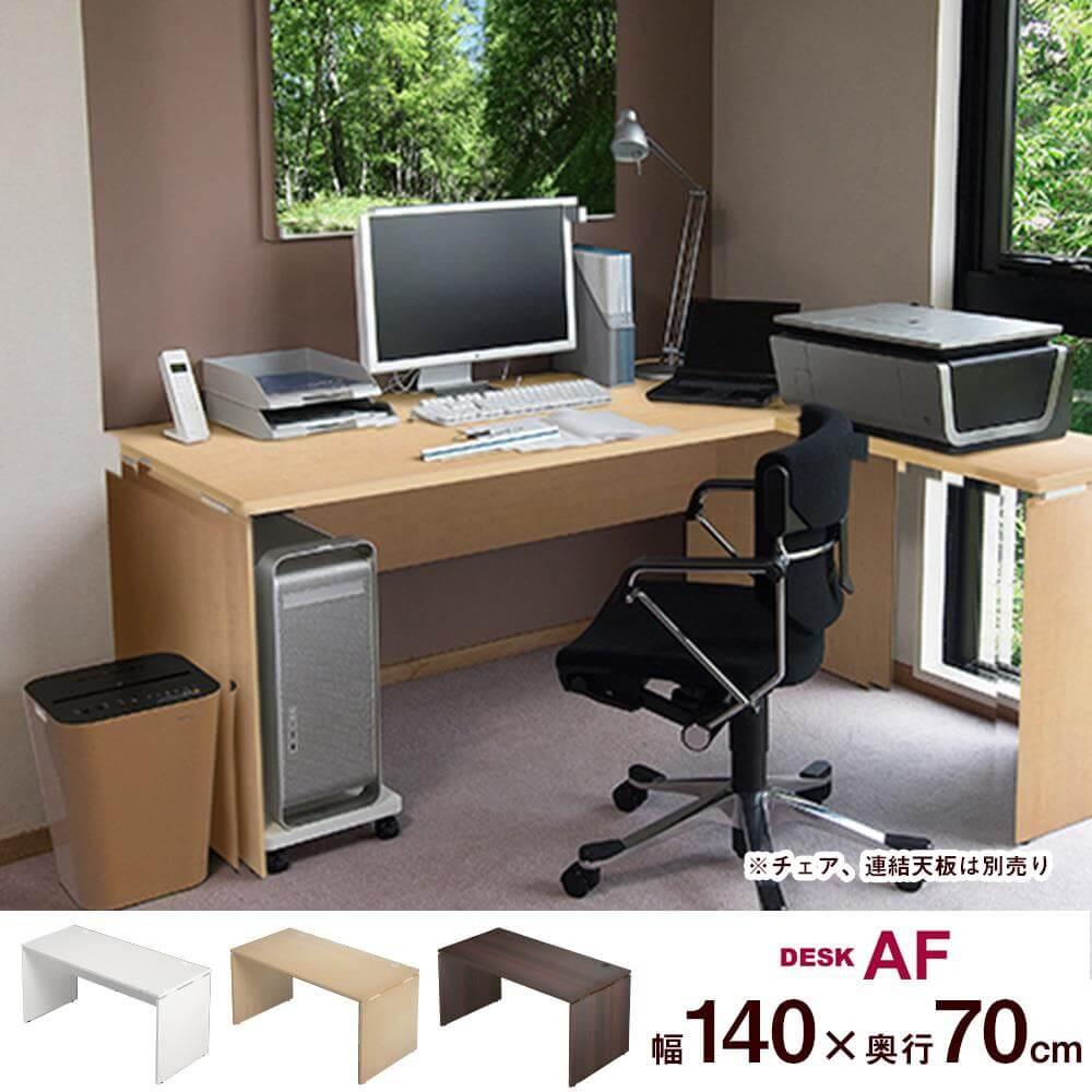 デスク パソコンデスク afデスク 幅140cm 奥行き70cm 学習机 事務机
