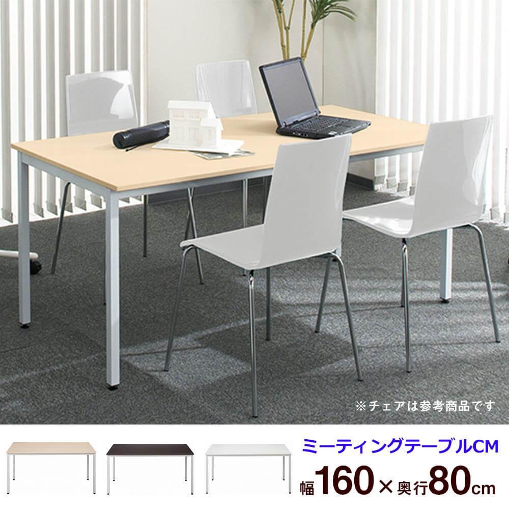 オフィスデスク 会議テーブル ミーティングテーブル cm テーブル 幅160