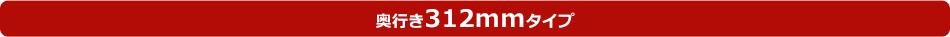 収納 軽量ラック 奥行312mm 高さ150cm 180cm 210cm 6段 シェルフ 棚 スチールラック